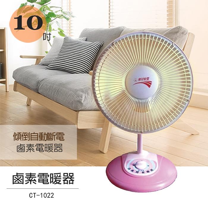 【華冠】10吋桌上型鹵素電暖器 CT-1022