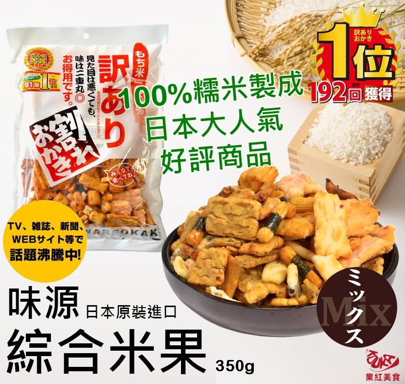 [現貨] 日本味源綜合米果350g 米菓