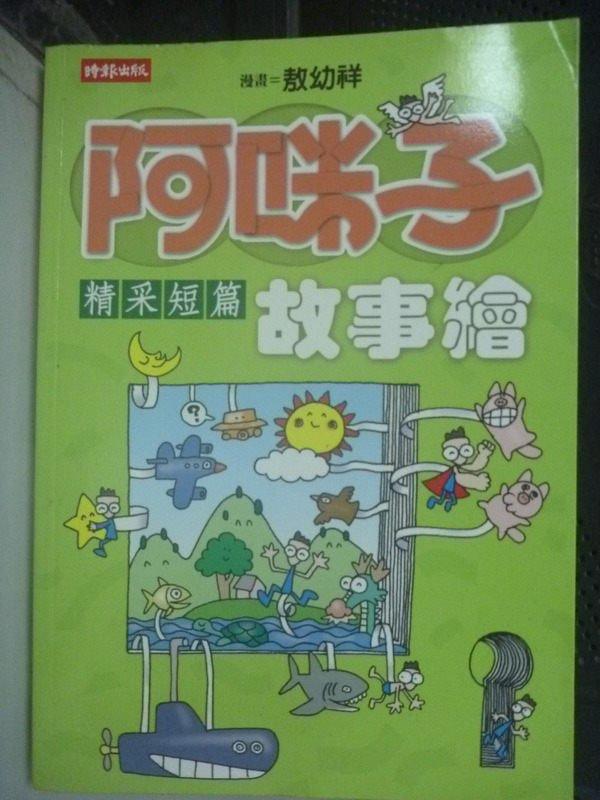 【書寶二手書T8/漫畫書_IOW】阿咪子故事繪_敖幼祥