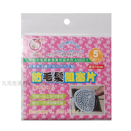 【九元生活百貨】5入防毛髮阻塞片 排水孔濾網
