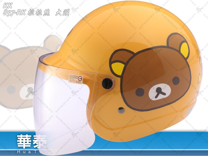 KK安全帽_兒童帽   拉拉熊 大頭 - 橙黃【附鏡片】三麗鷗授權 K-857『耀瑪騎士生活』