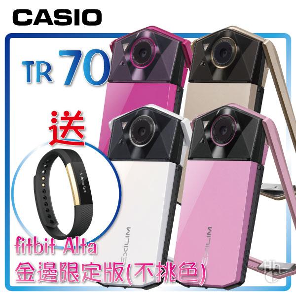 ➤送時尚運動手環Fitbit Alta【和信嘉】CASIO TR70 自拍神器 自拍奇機 美肌美顏 相機 群光 公司貨 原廠保固18個月