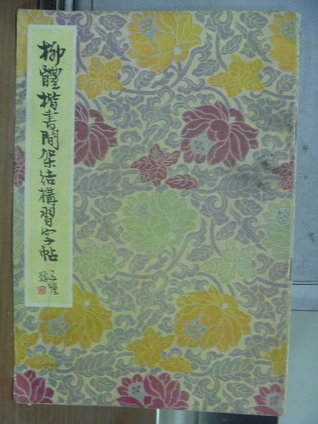 【書寶二手書T1/藝術_PDP】柳體楷書間架結構習字帖