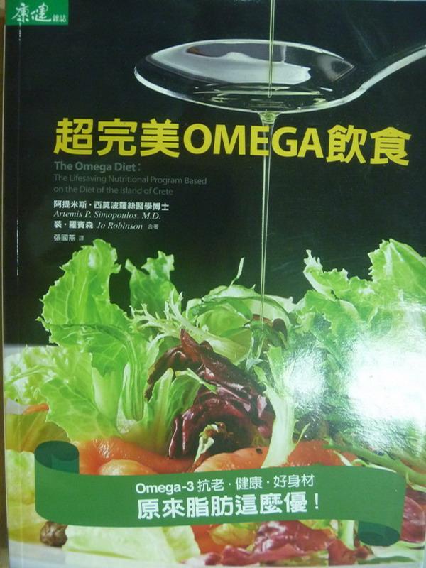 【書寶二手書T5/養生_YHL】超完美OMEGA飲食_阿提米斯等_原價350