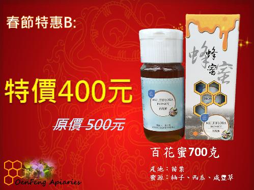 【萬烽養蜂場】國產百花蜂蜜 700g±1%-2016春蜜