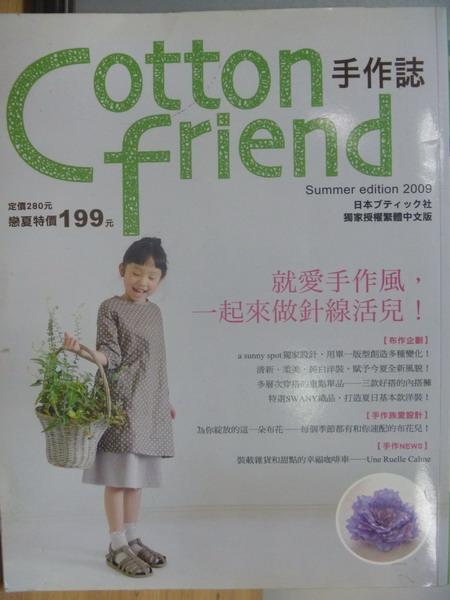 【書寶二手書T3/美工_ZHJ】Cotton Friend手做誌_05期_就愛手做風等