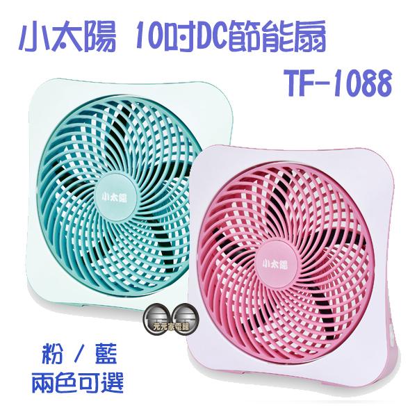 小太陽10吋DC節能扇TF-1088
