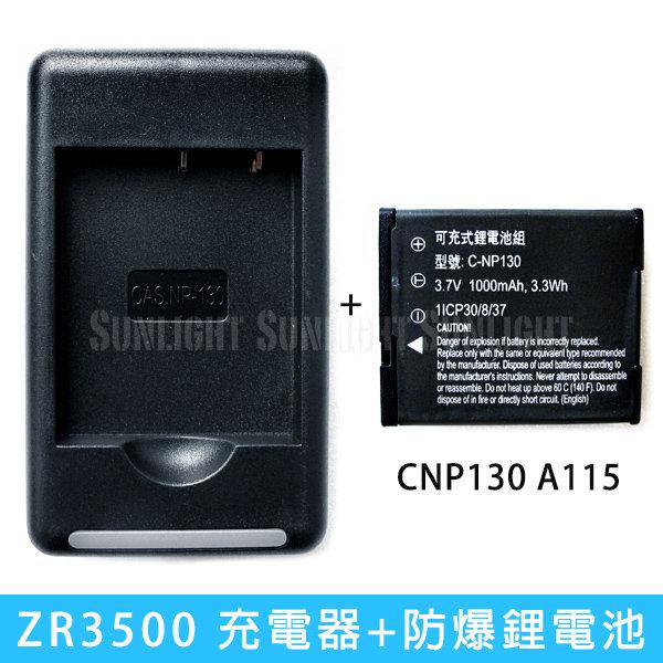 日光城。ZR3500 鋰電池+充電器,通用 ZR3500/ZR1500/ZR1200 CNP130 A115 Caiso 另有皮套座充方塊充三星