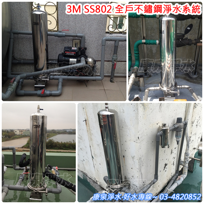 3M-SS802-全戶淨水-過濾