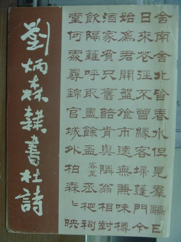 【書寶二手書T1/藝術_PNN】劉炳森隸書杜詩_1983年_簡體