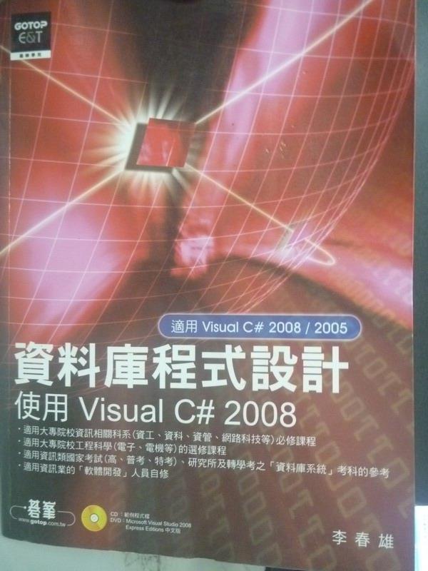 【書寶二手書T1/電腦_XGA】資料庫程式設計-使用Visual C#2008_李春雄_附光碟