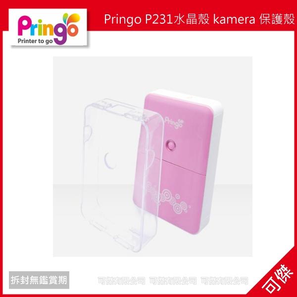 可傑 Pringo P231水晶殼 kamera 保護殼