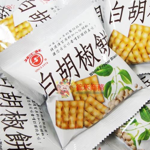 【0216零食會社】日香-白胡椒餅