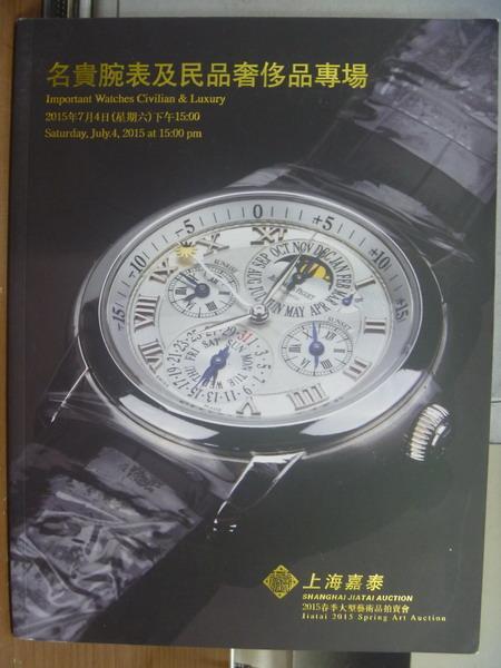 【書寶二手書T3/收藏_PBY】上海嘉泰_名貴腕錶及名品奢侈品專場
