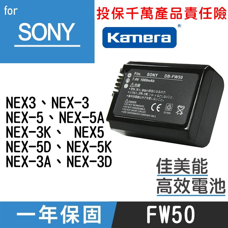 免運@攝彩@SONY FW50 高效佳美能電池 A5100 A7s NEX-C3 NEX-F3 NEX-5N NEX-3N NEX5