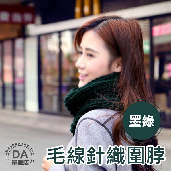 《DA量販店》冬日限定 保暖 針織 套頭 圍巾 圍脖 頸套 脖套 綠色(V50-1699)