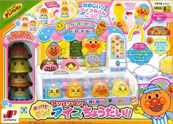 **雙子俏媽咪親子館**  [日本]  麵包超人 Anpanman 冰淇淋店玩具冰淇淋疊疊樂