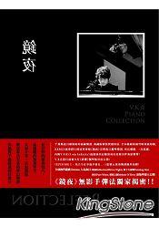 鏡夜典藏鋼琴譜集(附贈伴奏CD )