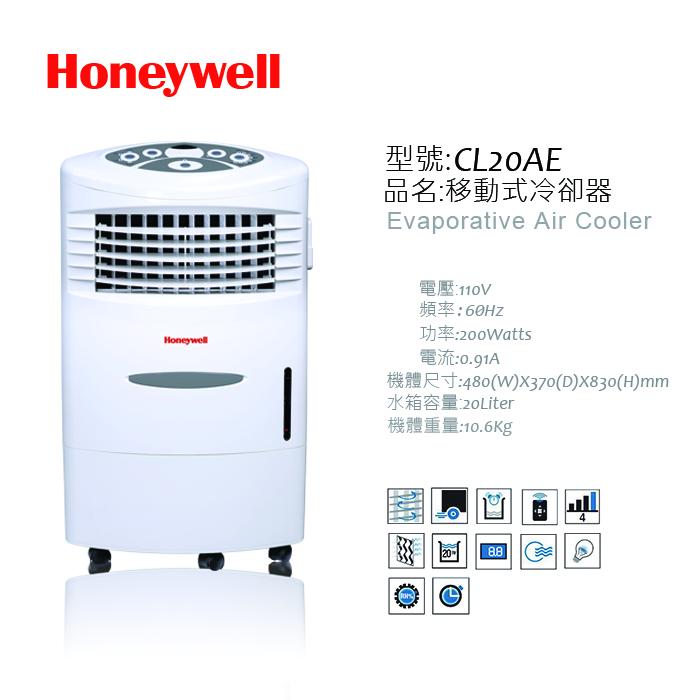 【Honeywell】7.9坪移動式水冷器CL20AE福利品 買大送小 送CS12AE
