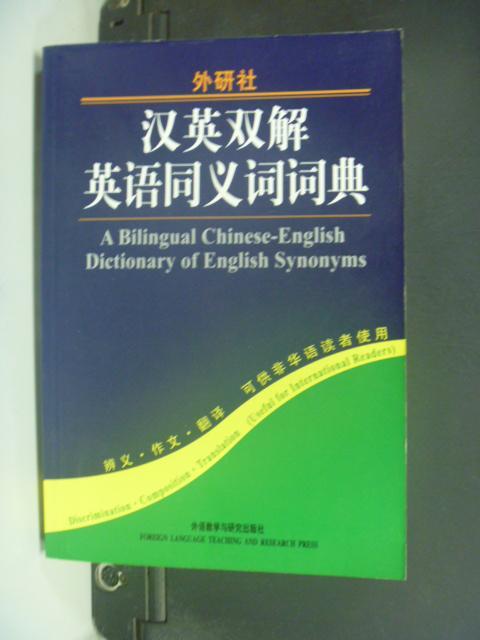 【書寶二手書T8/語言學習_NPU】漢英雙解英語同義詞詞典_簡體_潘宏乾 編