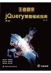 王者歸來:jQuery開發權威指南-第2版