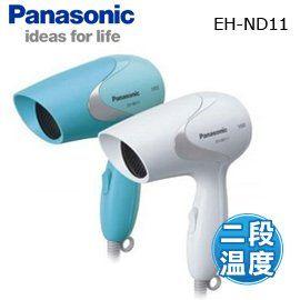 【現貨】Panasonic 國際牌 EH-ND11 吹風機 ★全館免運 二段速 輕巧型 公司貨 EHND11 聖誕交換禮物