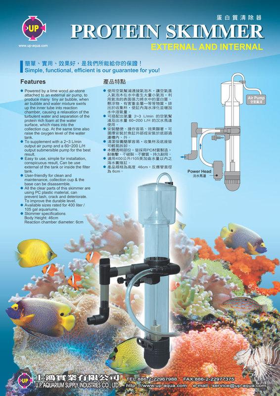 [第一佳 水族寵物] 台灣UP雅柏 外置式蛋白除沫器(蛋白質清除器)