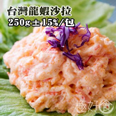 極好食❄台灣製龍蝦沙拉-250g±15g/包