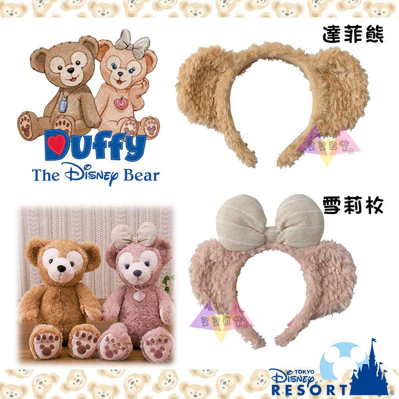 叉叉日貨 迪士尼樂園限定Duffy達菲熊/雪莉枚絨毛耳朵蝴蝶結髮箍2選1~變裝趴 日本正版【Di09723】