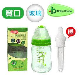 [ Baby House ] ☼葫蘆型寬口徑玻璃小奶瓶☼ 160 ml / 特價99 送寬口徑乳首奶嘴刷1入【愛兒房生活館】