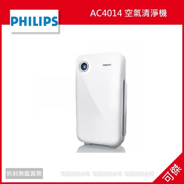可傑 Philips 飛利浦 AC4014 空氣清淨機 公司貨