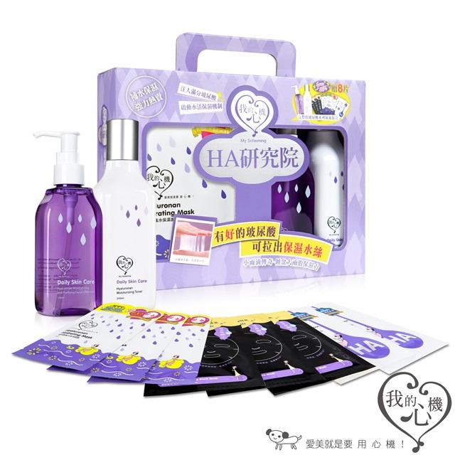 【下殺↘$329】我的心機 HA妍究院禮盒組(面膜+保養品禮盒)