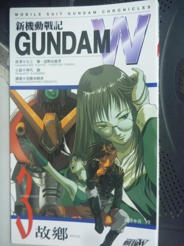【書寶二手書T3/一般小說_HCK】新機動戰記GUNDAM W3_神代創