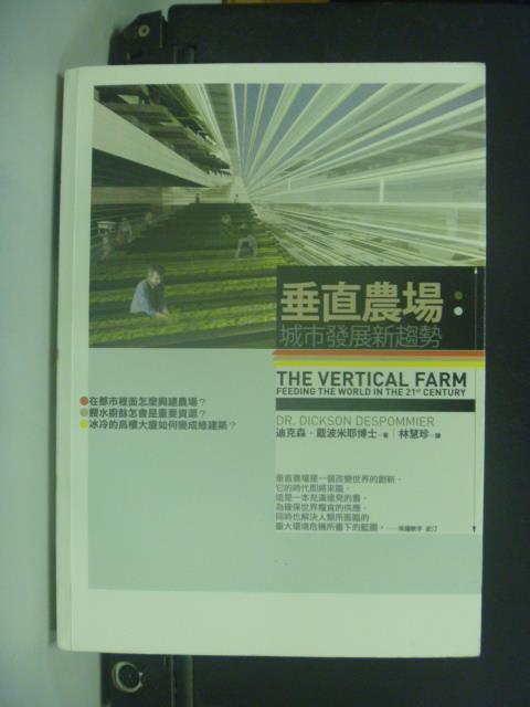 【書寶二手書T1/社會_KFO】垂直農場:城市發展新趨勢_迪克森.戴波米耶