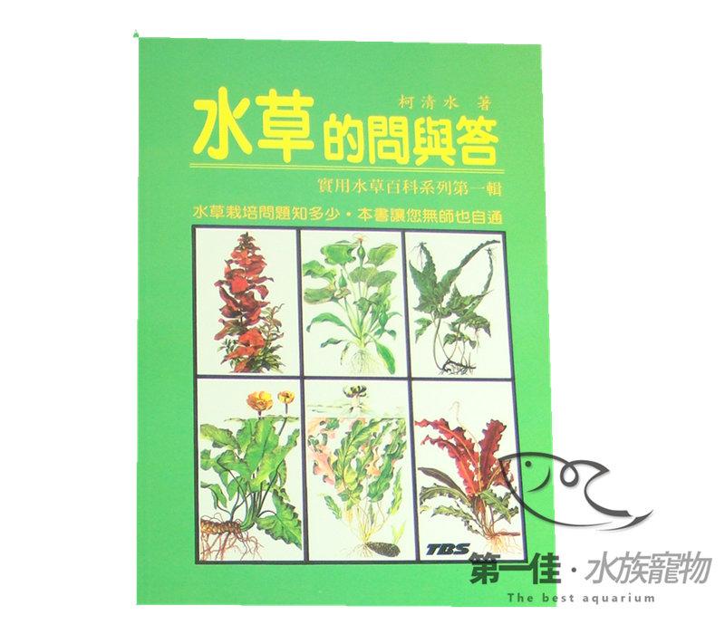 [第一佳水族寵物] 台灣TBS 翠湖 水草的問與答 第一輯水草缸必備參考書籍 水草栽培工具書