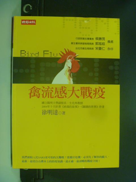 【書寶二手書T2/醫療_GND】禽流感大戰疫_徐明達