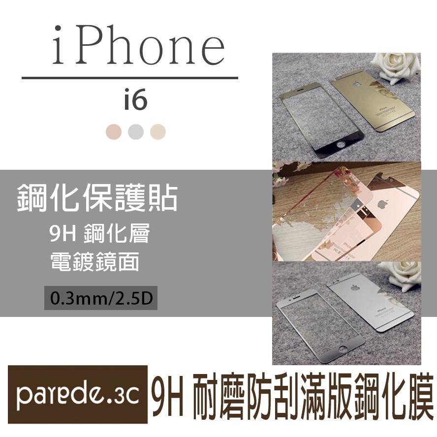 iphone6 / 6S 4.7吋 滿版電鍍鏡面鋼化玻璃膜  保護貼 保護膜 玻璃貼 金【Parade.3C派瑞德】