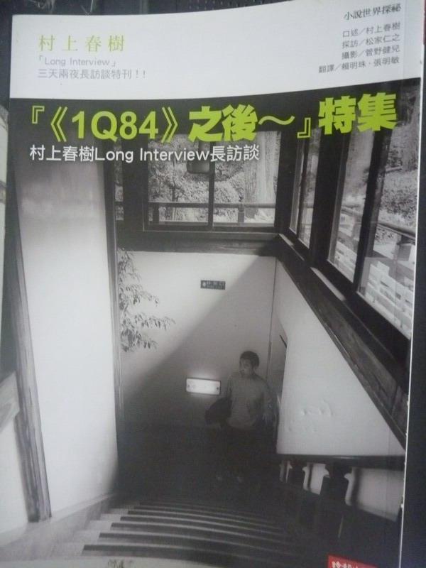 【書寶二手書T1/雜誌期刊_QJQ】1Q84之後-特集_村上春樹
