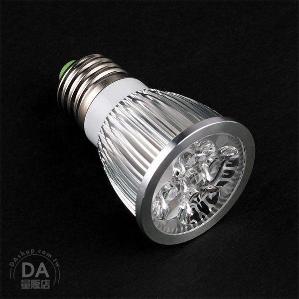 《DA量販店》E27 LED燈 燈殼 崁燈 投射燈 軌道燈 杯燈 5顆1W(17-1140)