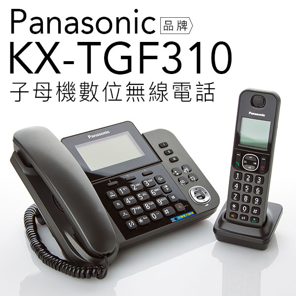 Panasonic 國際牌 KX-TGF310 子母雙機 數位無線電話 電力備援【公司貨】