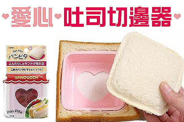 BO雜貨【SK721】日系愛心吐司切邊器 三明治切邊 吐司製作 三明治製作