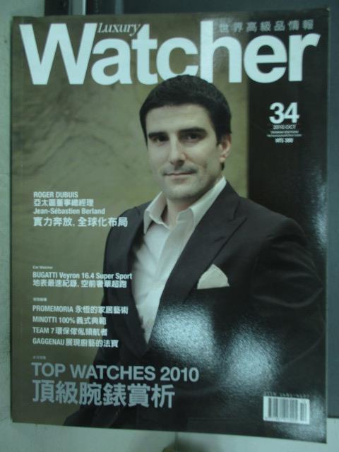 【書寶二手書T1/收藏_QAE】Watcher世界高級品情報_34期_頂級腕錶賞析