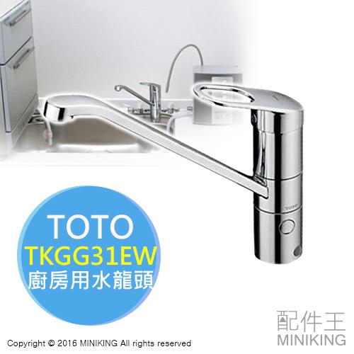【配件王】日本代購 TOTO TKGG31EW 廚房用水龍頭 流理台用 水槽龍頭 起泡 防噴濺 附分歧接頭 適用洗碗機