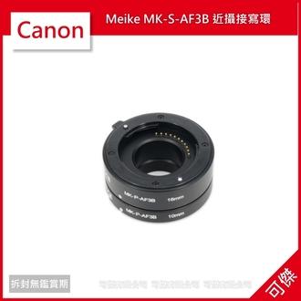 可傑 美科 Meike MK-S-AF3B 近攝接寫環 自動對焦 (SONY E 系列鏡頭 轉 SONY NEX 機身)
