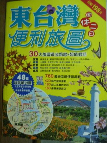 【書寶二手書T6/旅遊_QKV】東台灣週休二日便利旅圖_蕭瑤友