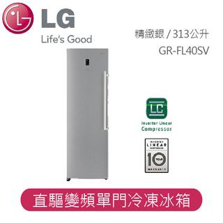 【LG】LG 直驅變頻單門冷凍冰箱 精緻銀 / 313公升  GR-FL40SV