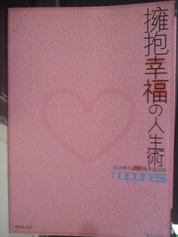 【書寶二手書T3/勵志_HAB】擁抱幸福的人生術-名言教你200種幸福_簡大為