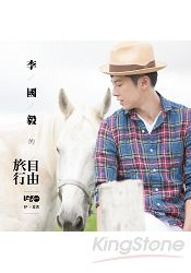 李國毅的自由旅行 EP+寫真
