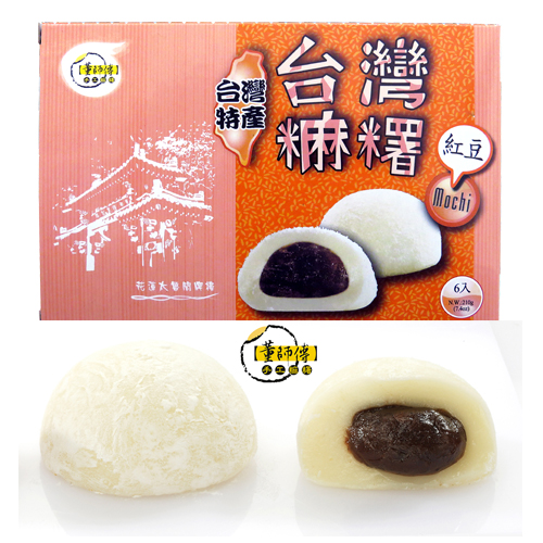 【董師傅手工麻糬】台灣麻糬系列-紅豆口味(6入/盒)