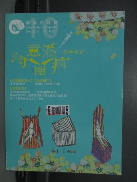【書寶二手書T1/文學_PJP】風球詩雜誌_第10期_詩意與疾病-病中寄詩